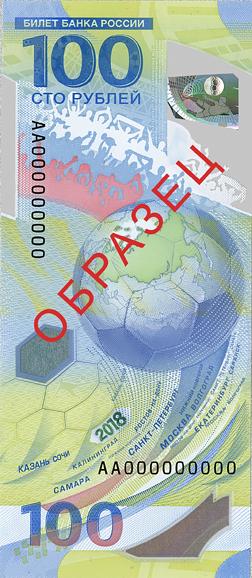 banknot rosja 100 rubli piłka nożna futbol mundial a