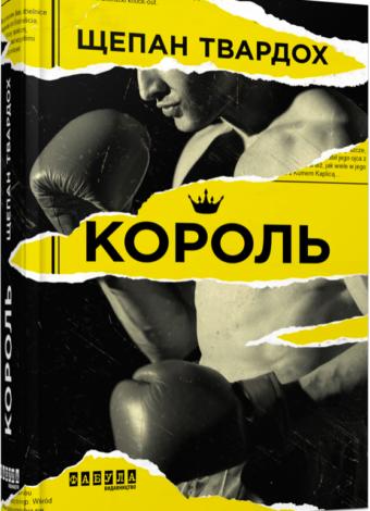 """Szczepan Twardoch """"Król"""" – okładka przekładu na ukraiński"""
